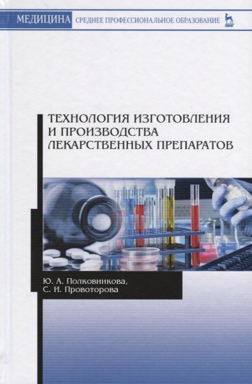 Технология изготовления и производства лекарственных препаратов. Учебное пособие