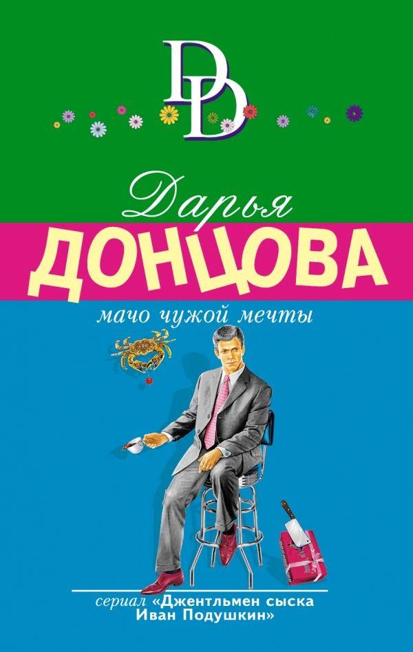 Донцова Д. Мачо чужой мечты