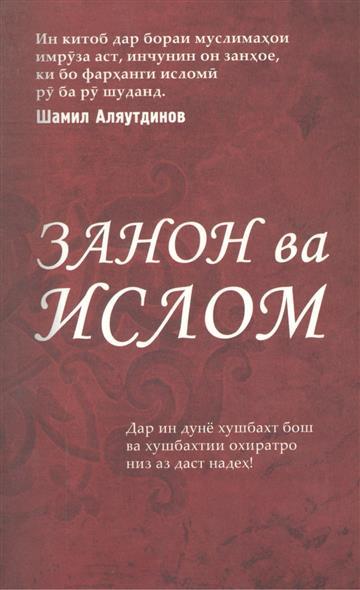 Аляутдинов Ш. Занон ва Ислом. Женщины и Ислам (на таджикском языке) shalla полотенца orange оранжевый