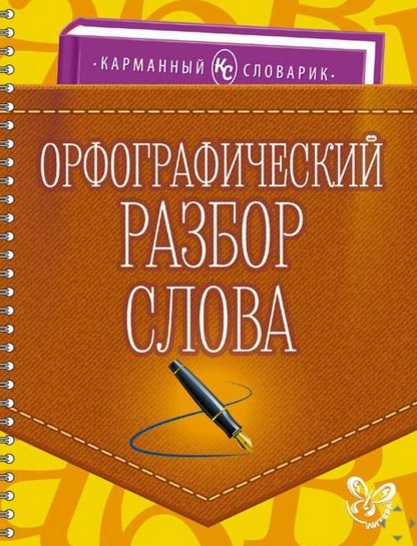 Ушакова О. Орфографический разбор слова