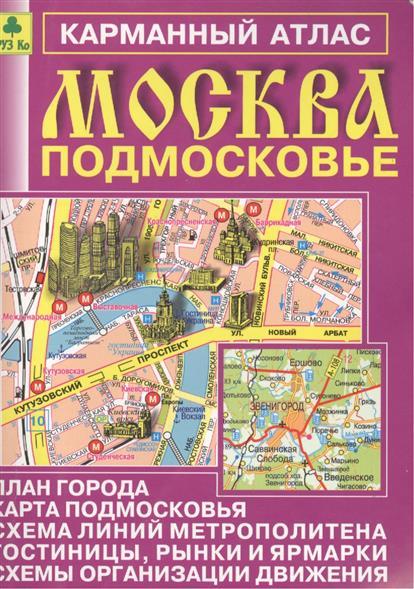 Карманный атлас Москва Подмосковье