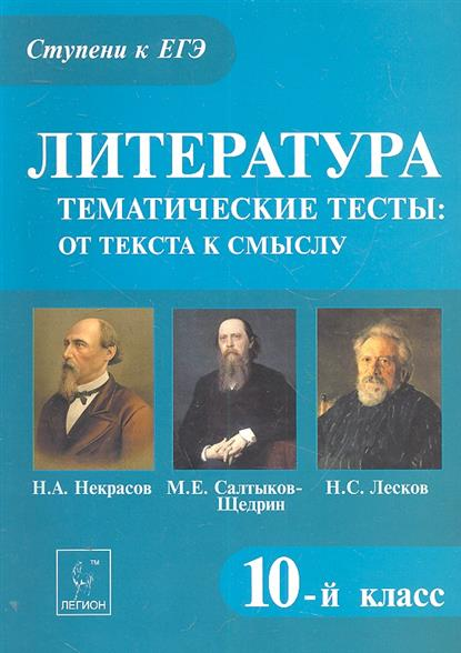 Литература 10 кл. Н.А. Некрасов М.Е. Салтыков-Щедрин...