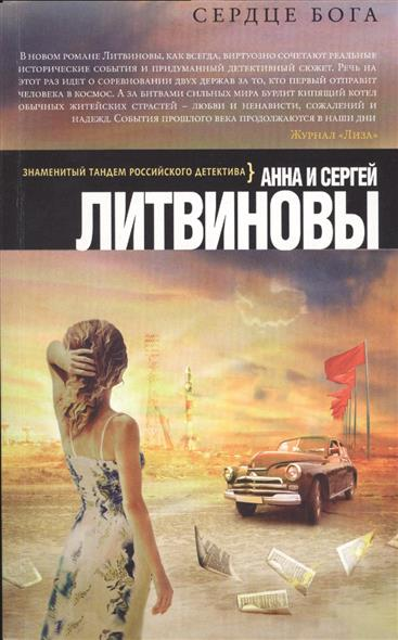 Литвинова А., Литвинов С. Сердце бога литвинова а литвинов с вояж с морским дьяволом