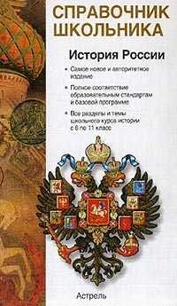 История России с древн. времен до конца 20 века