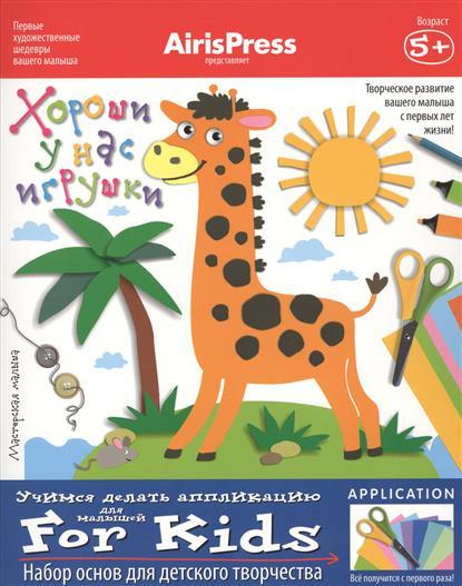 Хороши у нас игрушки. Учимся делать аппликацию. Для малышей. Набор основ для детского творчества. Игра развивающая и обучающая. Для детей от 5 лет набор для творчества учимся лепить набор 1 с высечными формами