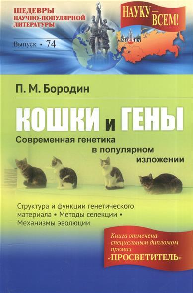 Кошки и гены. Современная генетика в популярном изложении