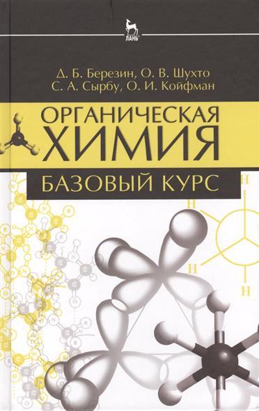 Органическая химия. Базовый курс. Издание второе, исправленное и дополненное