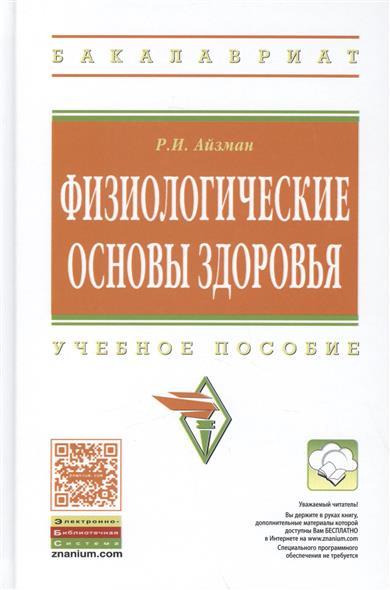 Физиологические основы здоровья. Учебное пособие. Издание второе, переработанное и дополненное