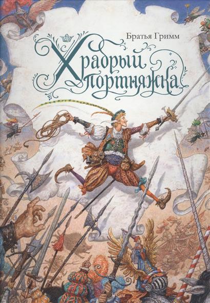 Гримм Я., Гримм В. Храбрый портняжка ISBN: 9785389108165 все цены