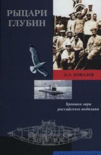 Рыцари глубин Хроника зари российского подплава