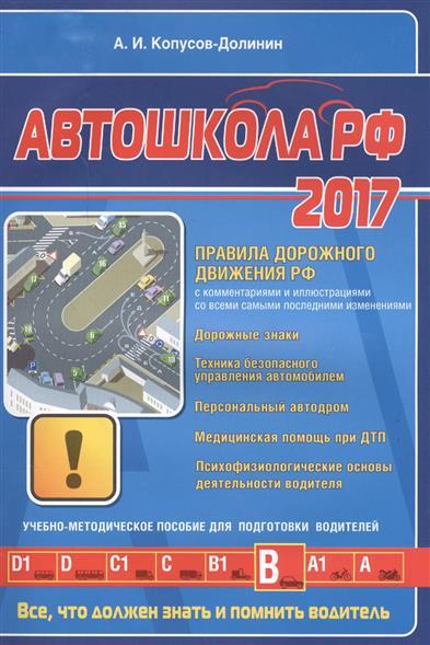 Автошкола РФ 2017. Учебно-методическое пособие для подготовки водителей