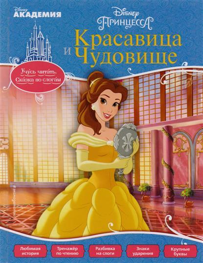 Жилинская А. (ред.) Красавица и Чудовище красавица и чудовище dvd книга