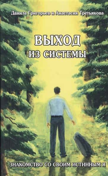 Григорьев Д., Третьякова А. Выход из системы. Знакомство со своим истинным я знакомство со спартанцами