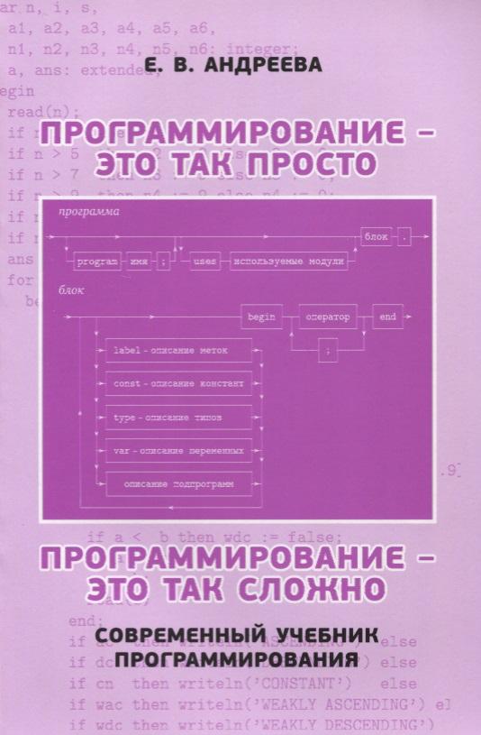 Андреева Е. Программирование - это так просто, программирование - это так сложно. Современный учебник программирования