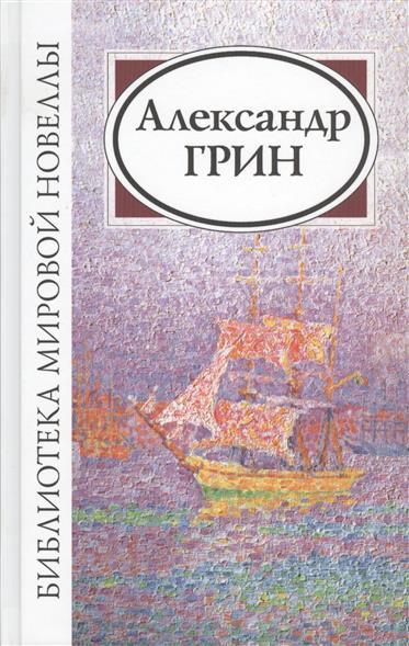 Грин А. Александр Грин. Издание 2-е, исправленное
