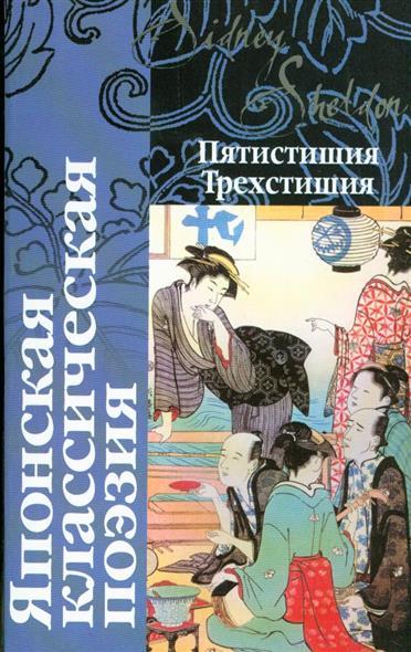 Японская классическая поэзия Пятистишия Трехстишия