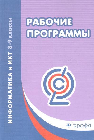 Рабочие программы. Информатика и ИКТ. 8-9 классы. Учебно-методическое пособие