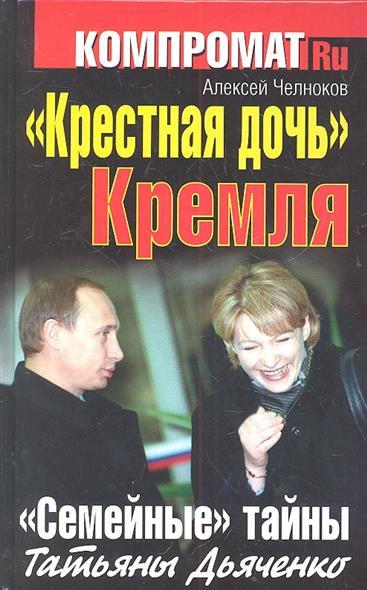 """""""Крестная дочь"""" Кремля. """"Семейные тайны"""" Татьяны Дьяченко"""