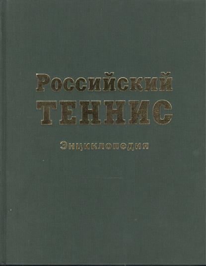 Российский теннис Энциклопедия