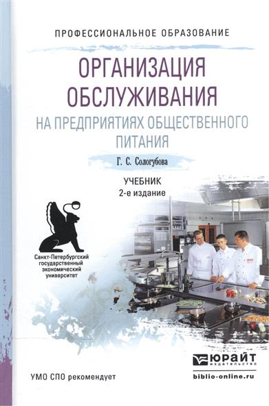 Организация обслуживания на предприятиях общественного питания. Учебник для СПО