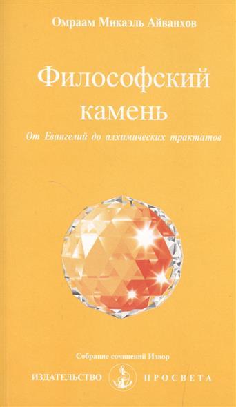 Философский камень. От Евангелий до алхимических трактатов
