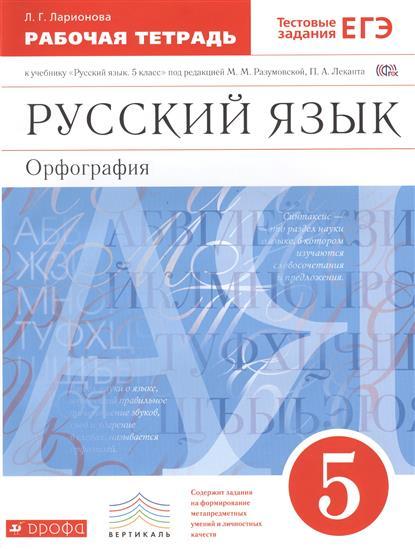 Ларионова Л. Русский язык. Орфография. 5 класс. Рабочая тетрадь к учебнику