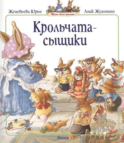 Юрье Ж.: Крольчата-сыщики. Сказочная история