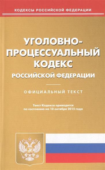 Уголовно-процессуальный кодекс Российской Федерации. Официальный текст. 10 октября 2015
