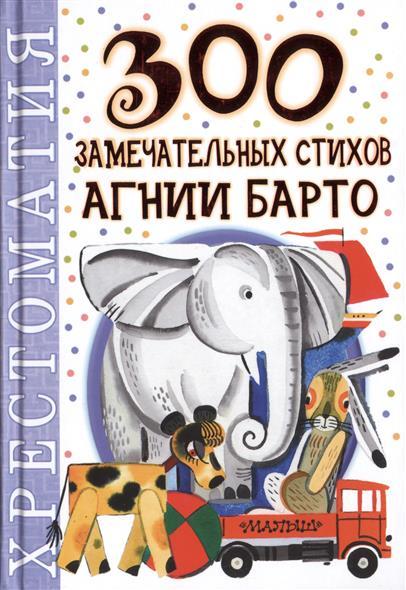 Барто А. 300 замечательных стихов Агнии Барто. Хрестоматия
