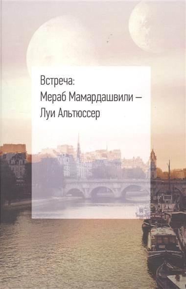 Мамардашвили М. (ред.) Встреча: Мераб Мамардашвили - Луи Альтюссер м к мамардашвили беседы о мышлении cd