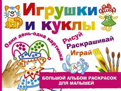 Дубровская Н. Игрушки и куклы. Рисуй, раскрашивай, играй дубровская н мои первые рисовашки рисуй раскрашивай играй