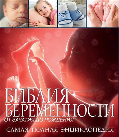 Фрэнсис П. (ред.) Библия беременности: от зачатия до рождения. Самая полная энциклопедия календарь зачатия ребенка планирование беременности