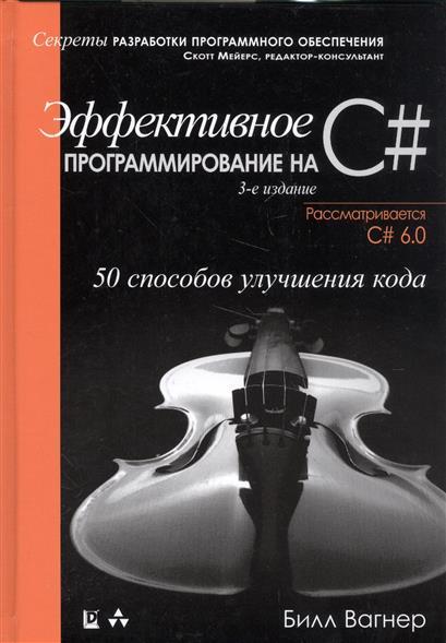 Вагнер Б. Эффективное программирование на С#. 50 способов улучшения кода билл вагнер наиболее эффективное программирование на c 50 способов улучшения кода