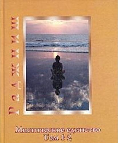 Мистическое единство т.1-2