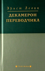 Декамерон переводчика