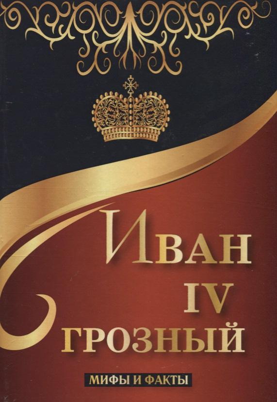 Фомина О. Иван IV Грозный. Мифы и факты византийская армия iv xiiвв