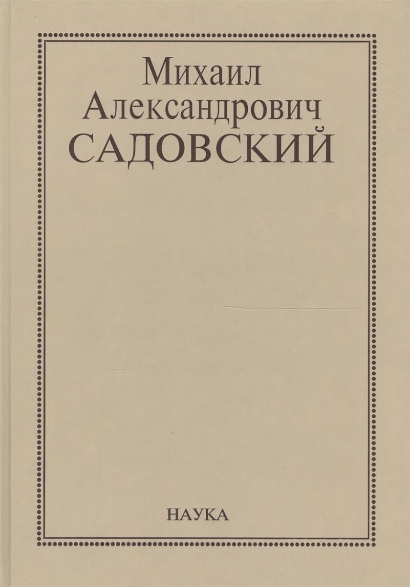 Михаил Александрович Садовский. Очерки, воспоминания, материалы