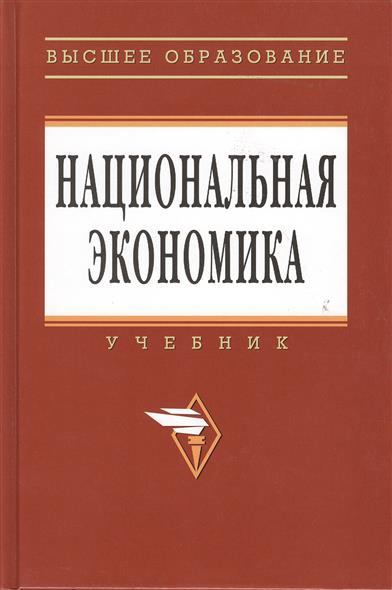 Национальная экономика: Учебник. Третье издание, переработанное и дополненное