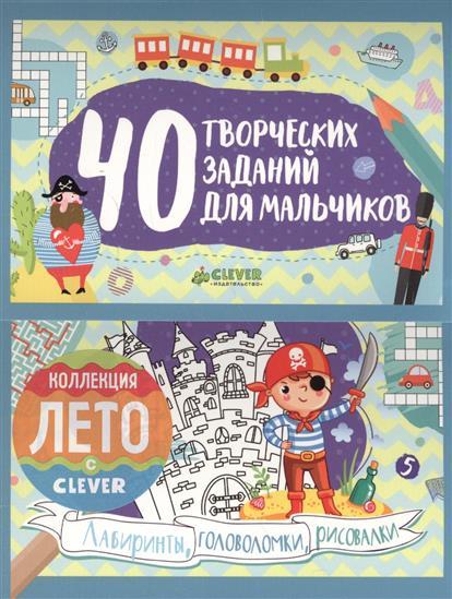 Попова Е. 40 творческих заданий для мальчиков. Лабиринты, головоломки и рисовалки внимание не для ленивцев головоломки и рисовалки
