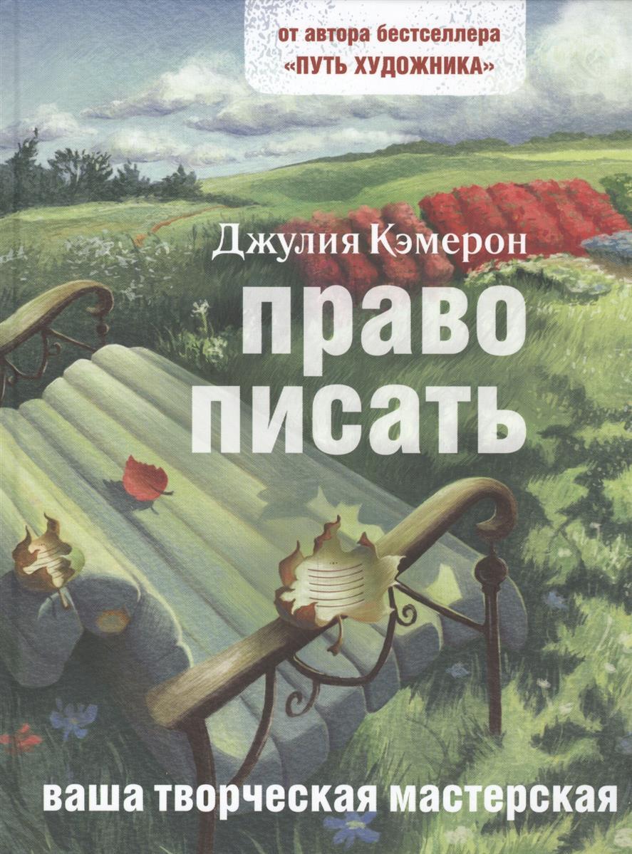 Кэмерон Дж. Право писать. Приглашение и приобщение к писательской жизни ISBN: 9785904584962