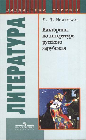 Викторины по литературе русского зарубежья