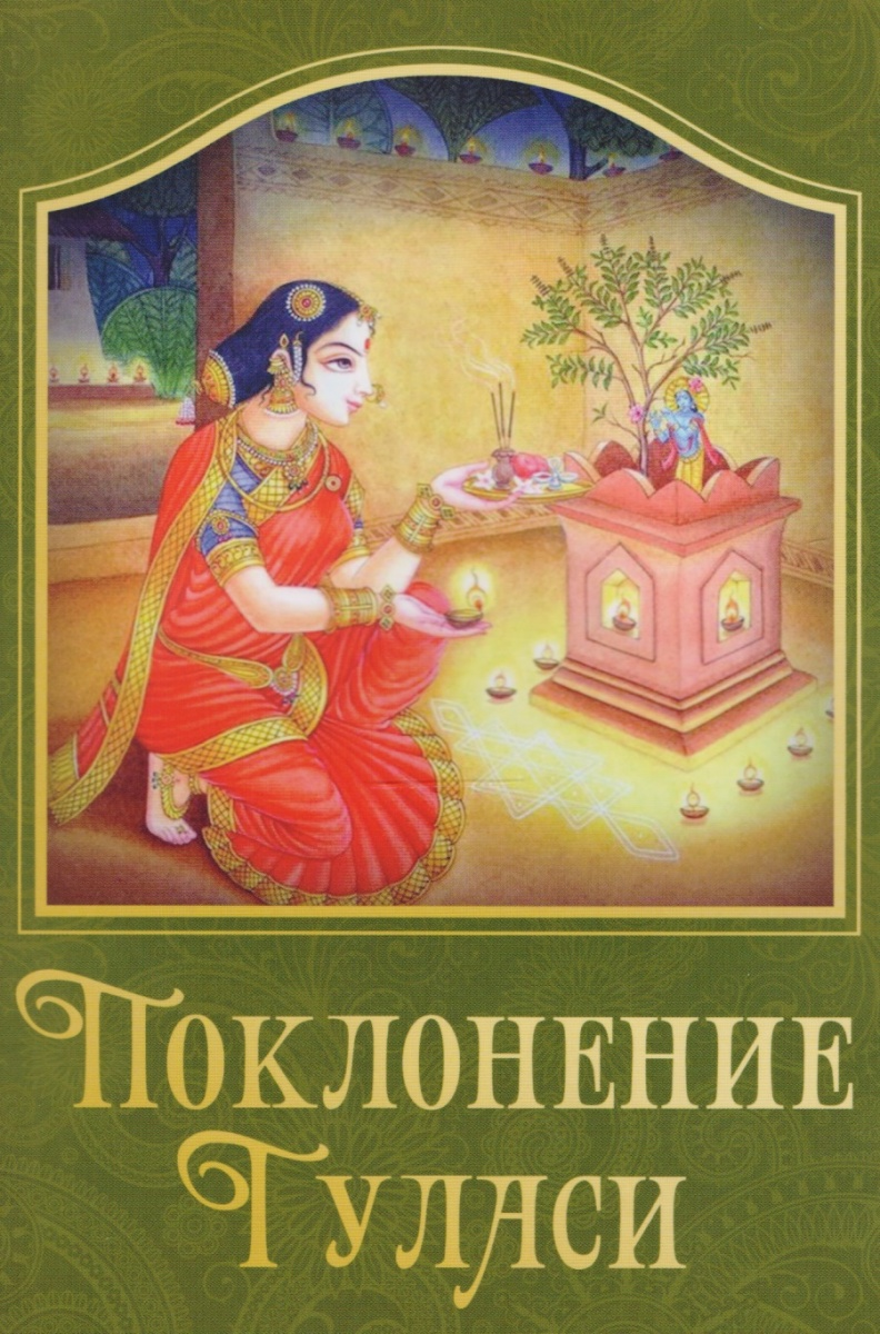 Варадешвара (сост.) Поклонение туласи