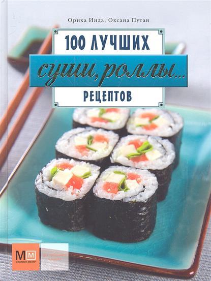 Иида О., Путан О. Суши, роллы. 100 лучших рецептов швилус м 50 рецептов суши бонус легкие закуски к суши