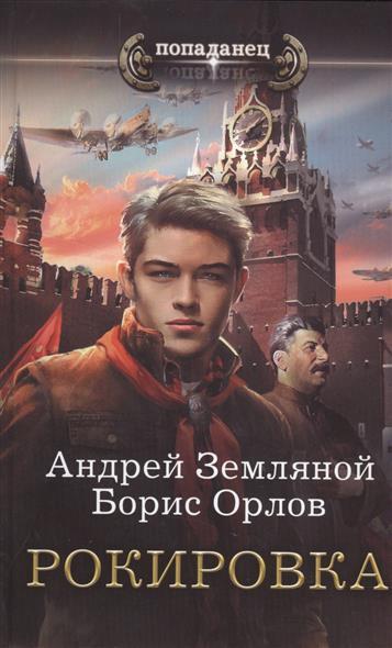 Земляной А., Орлов Б. Рокировка