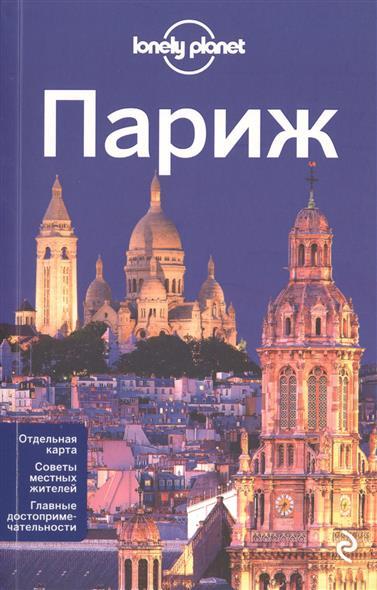 Ле Неве К., Питтс К., Уилльямс Н. Париж. 2-е издание, исправленное и дополненное