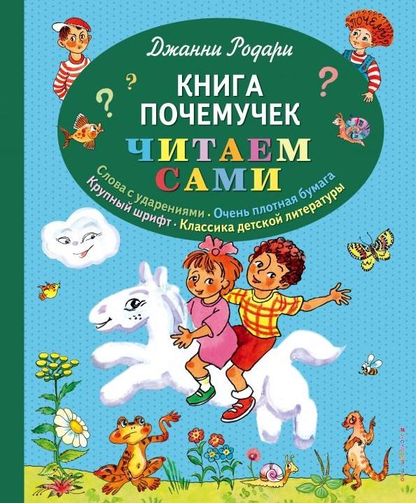 Родари Дж. Книга почемучек родари дж сказки с улыбкой