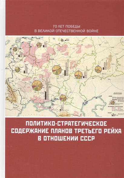 Политико-стратегическое содержание планов Третьего рейха в отношении СССР. Сборник документов и материалов