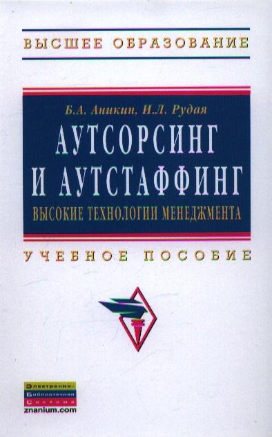 Аникин Б., Рудая И. Аутсорсинг и аутстаффинг: высокие технологии менеджмента. Учебное пособие. Второе издание, переработанное и дополненное