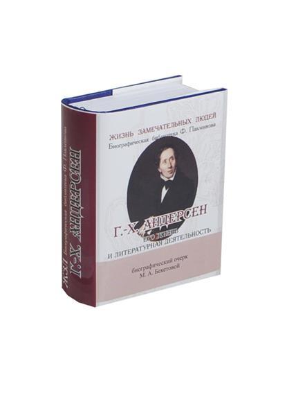 Г.-Х.Андерсен. Его жизнь и литературная деятельность. Биографический очерк (миниатюрное издание)