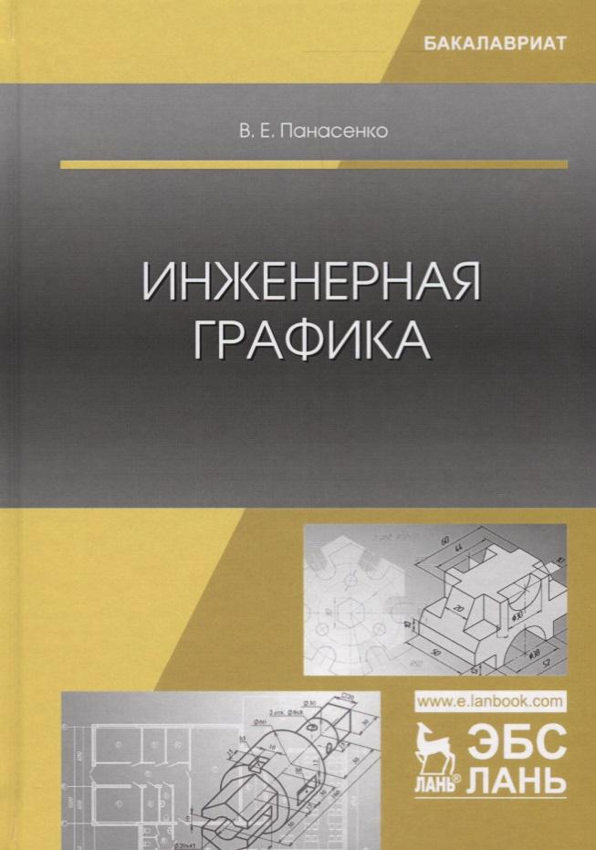 Панасенко В. Инженерная графика. Учебное пособие куликов в инженерная графика